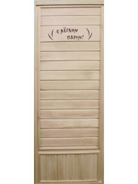 Дверь для бани глухая липа эконом с резьбой 185х75 без петель DW00007